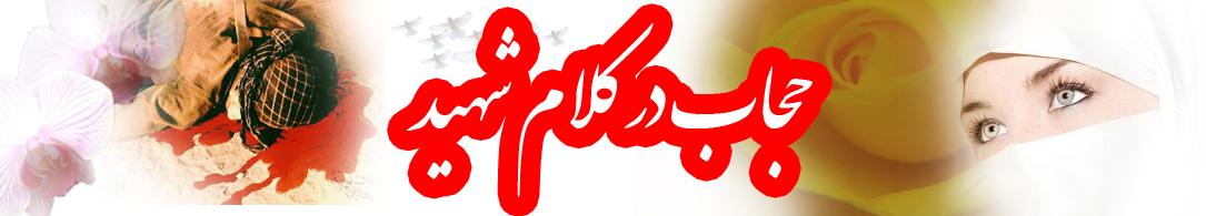 http://miad-shiraz.persiangig.com/hejab/hejab%20%20%20sdahid.jpg